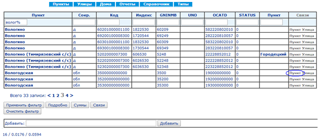 Тест конструктора CRM: EAV база данных с 75 млн записей - 14