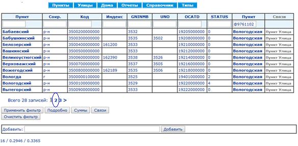 Тест конструктора CRM: EAV база данных с 75 млн записей - 15