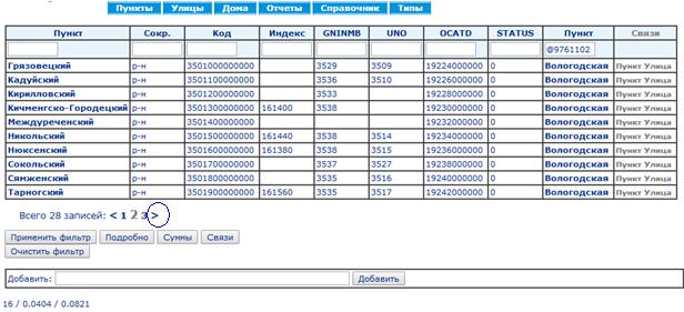 Тест конструктора CRM: EAV база данных с 75 млн записей - 16