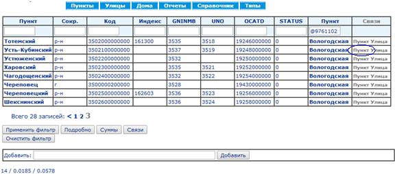 Тест конструктора CRM: EAV база данных с 75 млн записей - 17