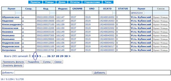 Тест конструктора CRM: EAV база данных с 75 млн записей - 18