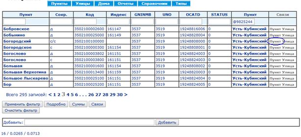 Тест конструктора CRM: EAV база данных с 75 млн записей - 19