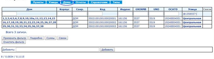 Тест конструктора CRM: EAV база данных с 75 млн записей - 22