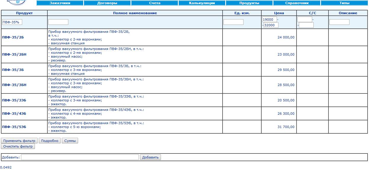 Тест конструктора CRM: EAV база данных с 75 млн записей - 3