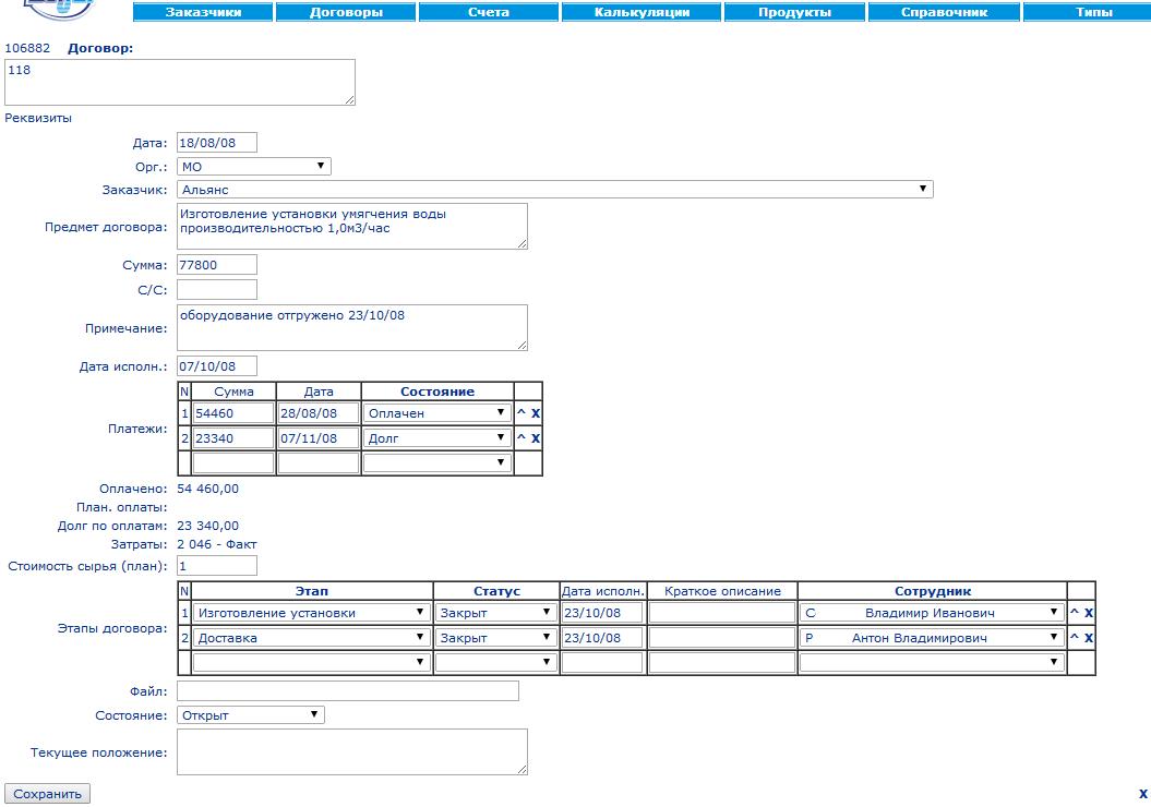 Тест конструктора CRM: EAV база данных с 75 млн записей - 4
