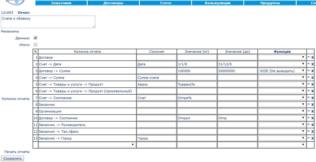 Тест конструктора CRM: EAV база данных с 75 млн записей - 5