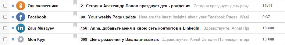 Как мы научили Почту Mail.Ru склеивать письма в треды - 3