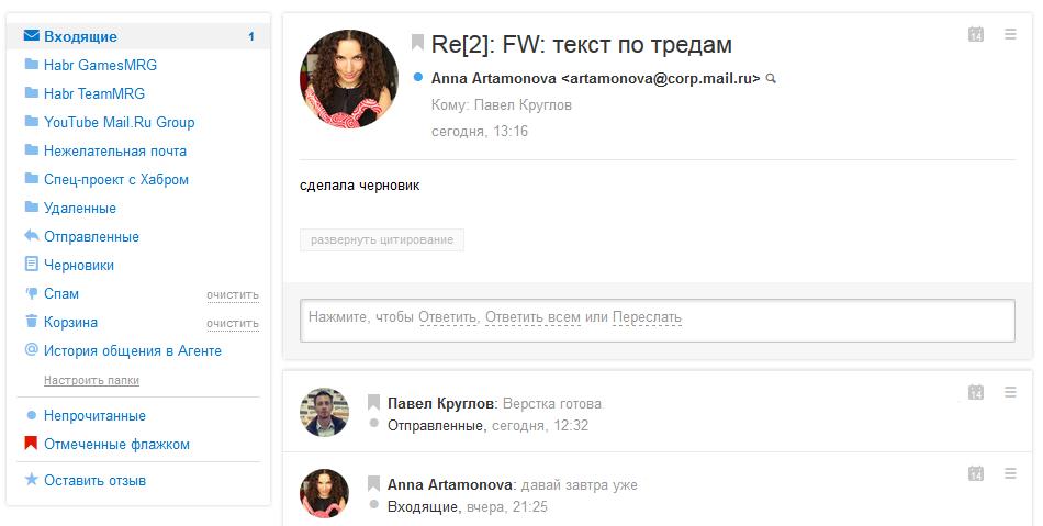 Как мы научили Почту Mail.Ru склеивать письма в треды - 4