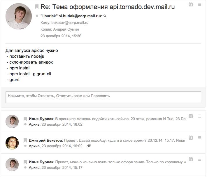 Как мы научили Почту Mail.Ru склеивать письма в треды - 5