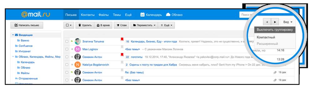 Как мы научили Почту Mail.Ru склеивать письма в треды - 1