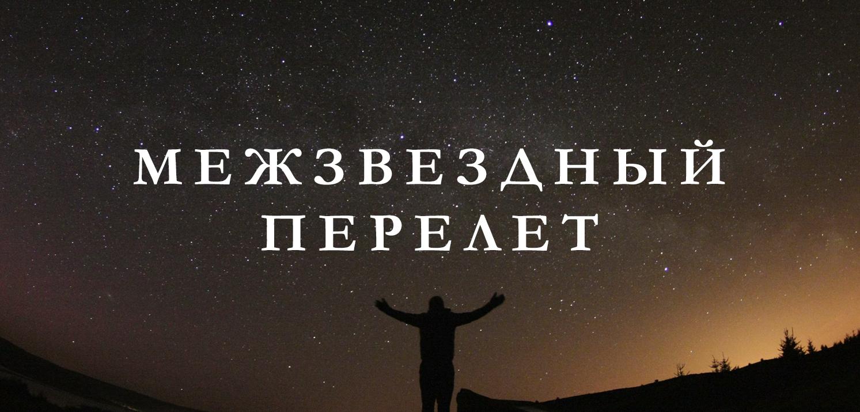Космическое путешествие: Межзвёздный перелет - 1