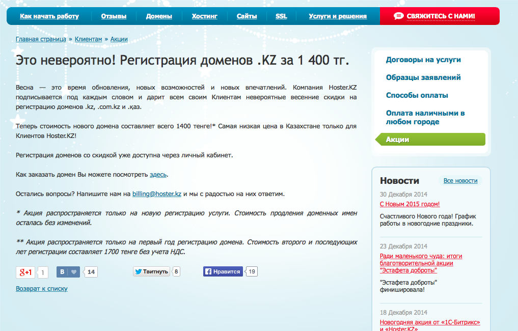 Хостинг по-казахстански или как сорвать Jackpot - 2