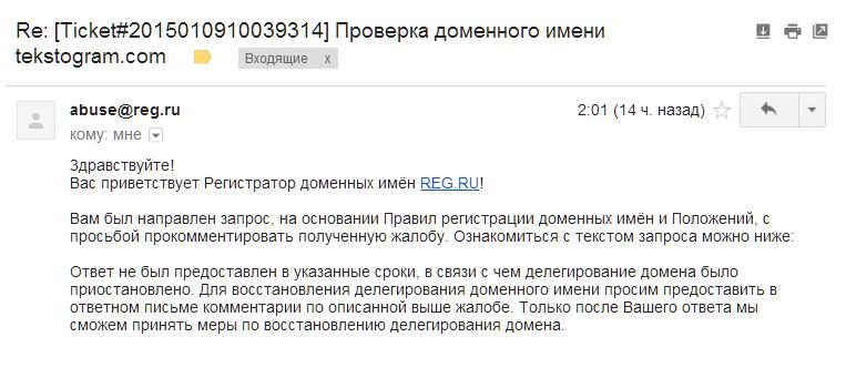 Reg.ru разделегировал домен игры «Многоходовочка» - 2