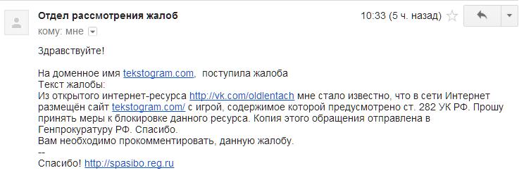 Reg.ru разделегировал домен игры «Многоходовочка» - 1