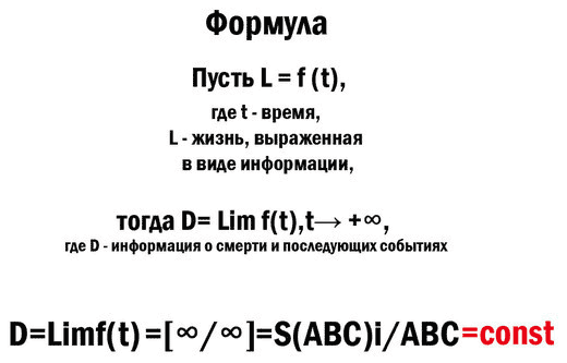 Уральский студент математически доказал жизнь после смерти - 1