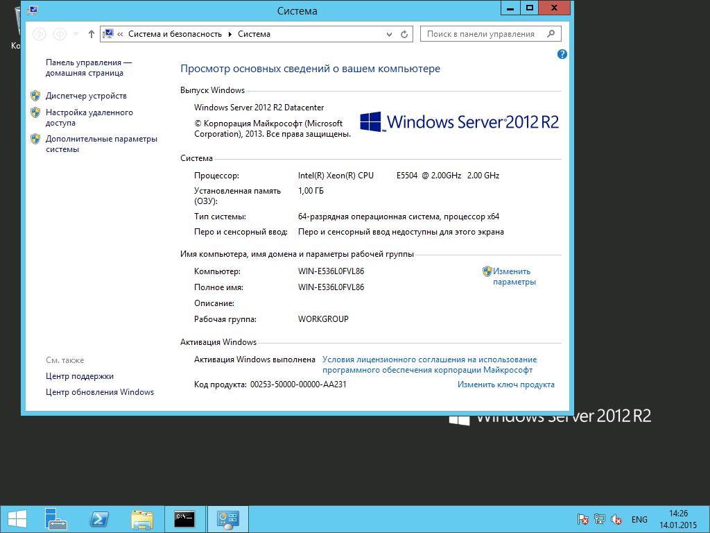 Обновление Windows 8.1 Evaluation и Windows Server 2012 R2 Evaluation до полных версий - 4