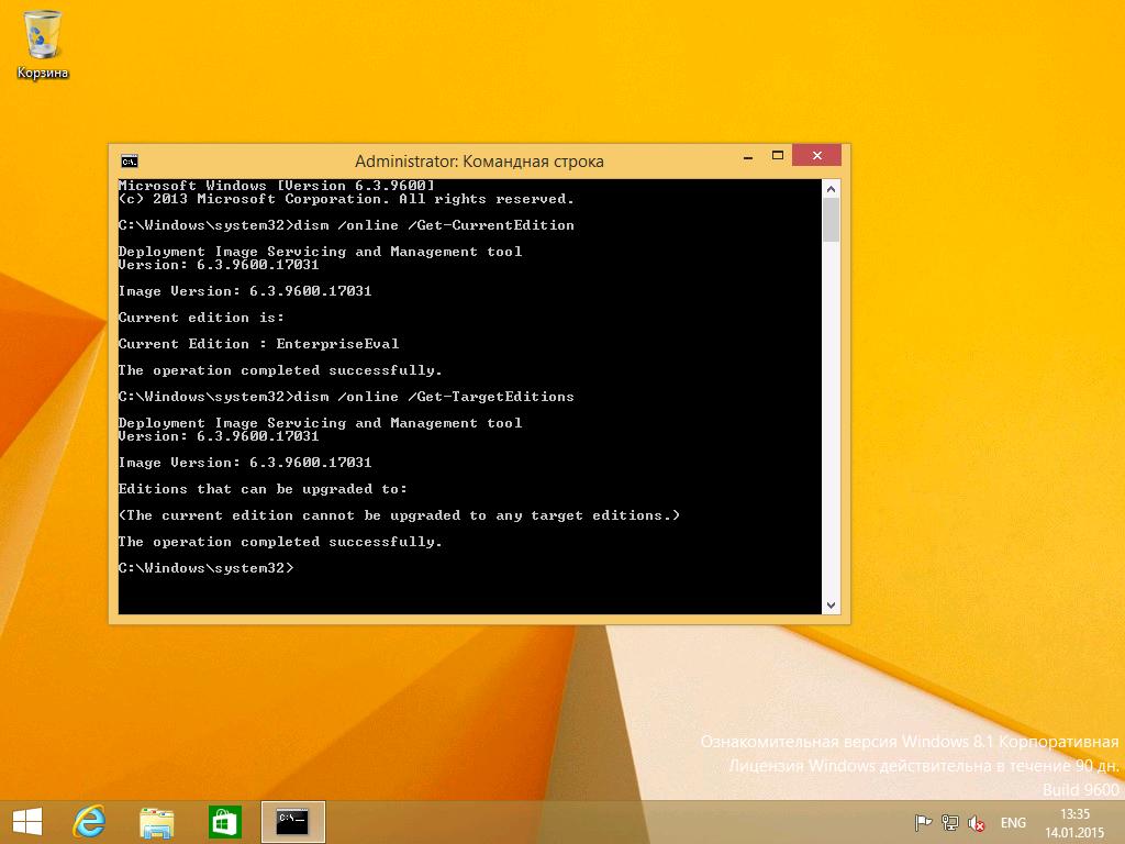 Обновление Windows 8.1 Evaluation и Windows Server 2012 R2 Evaluation до полных версий - 5