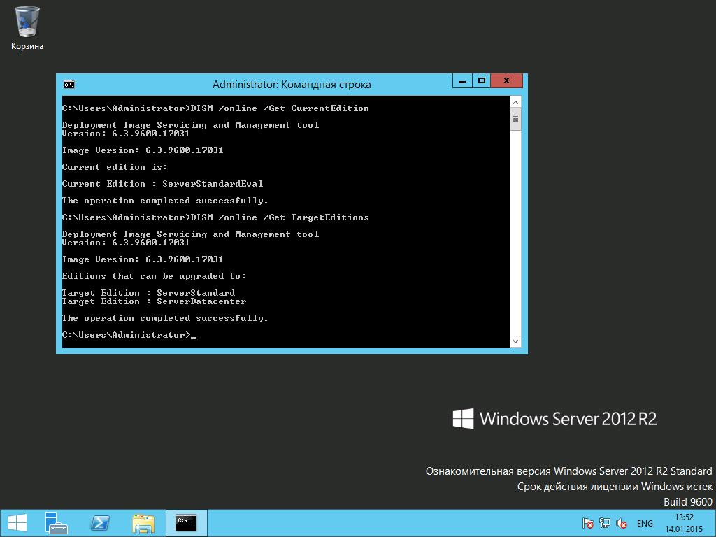 Обновление Windows 8.1 Evaluation и Windows Server 2012 R2 Evaluation до полных версий - 1