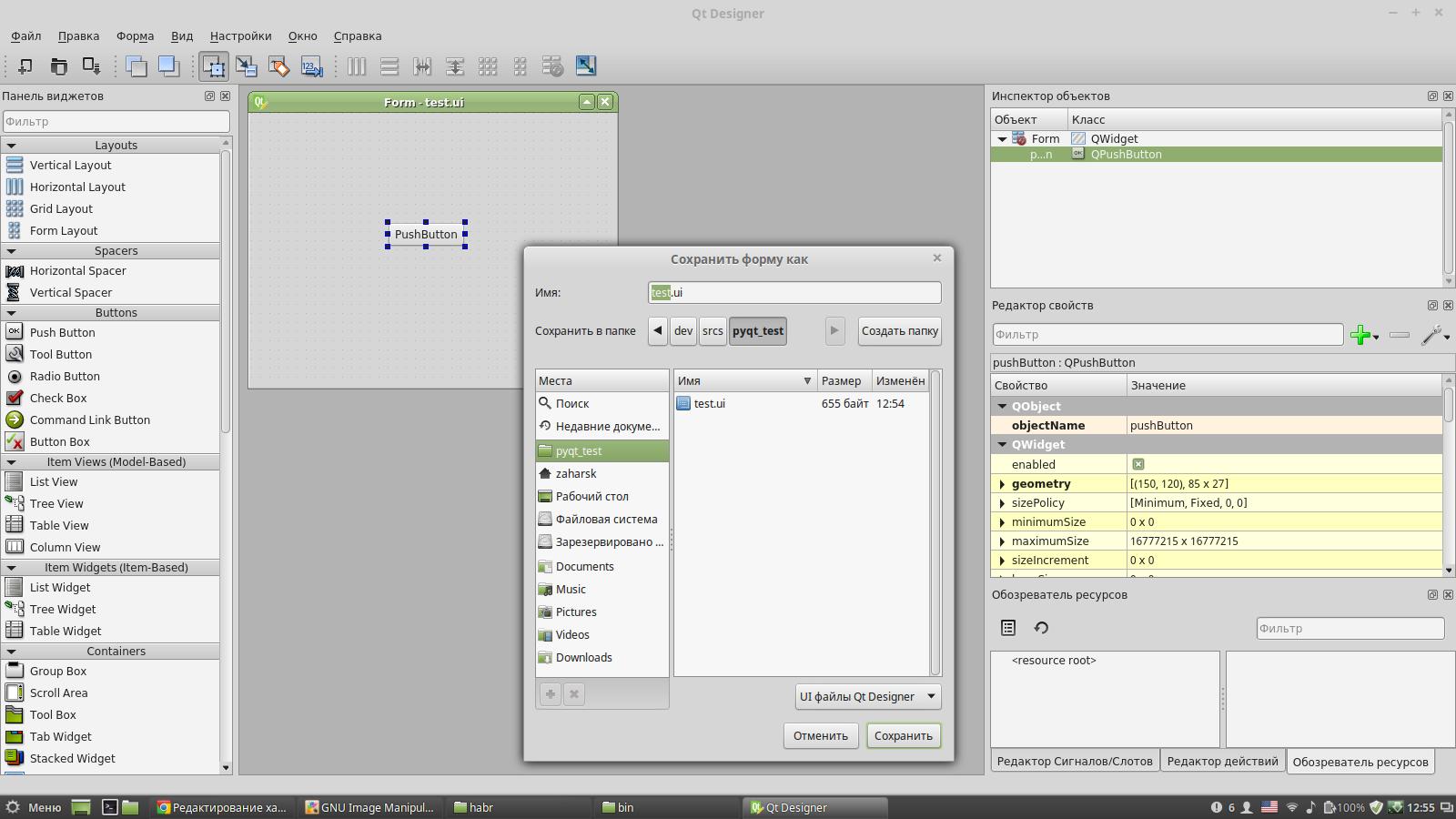 Создаём окружение для PyQt5 в Linux MInt (Ubuntu) - 6