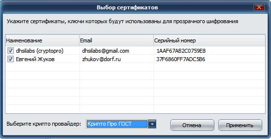 Электронная подпись по Российским нормативам: практическое использование на предприятиях - 15