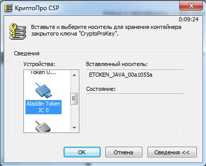 Электронная подпись по Российским нормативам: практическое использование на предприятиях - 5