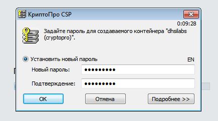 Электронная подпись по Российским нормативам: практическое использование на предприятиях - 7