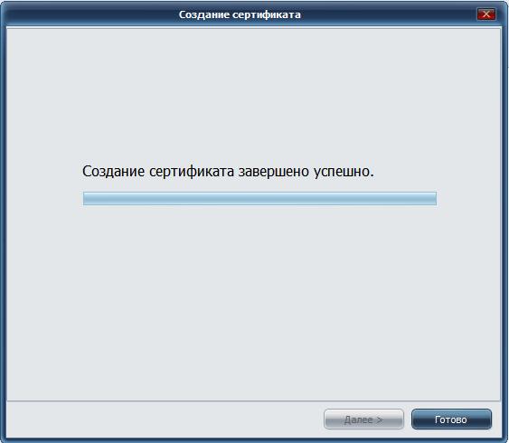 Электронная подпись по Российским нормативам: практическое использование на предприятиях - 9