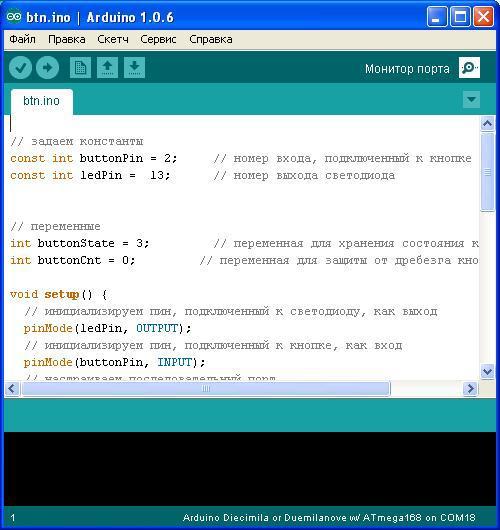 Как подружить OpenHAB и Arduino - 14