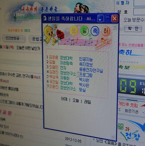 Интернет в закрытой стране: Опыт Северной Кореи - 2