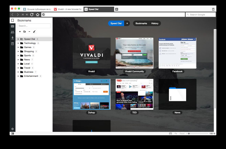 Vivaldi — в чём особенности нового браузера - 3