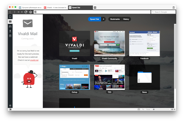 Vivaldi — в чём особенности нового браузера - 4