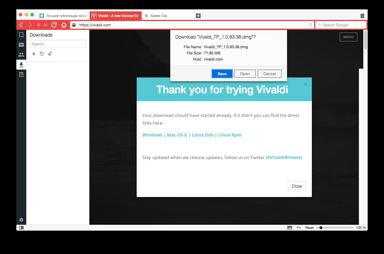 Vivaldi — в чём особенности нового браузера - 5