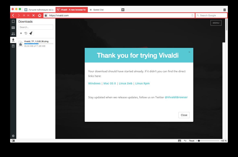 Vivaldi — в чём особенности нового браузера - 6