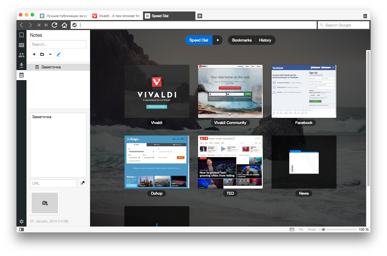 Vivaldi — в чём особенности нового браузера - 7