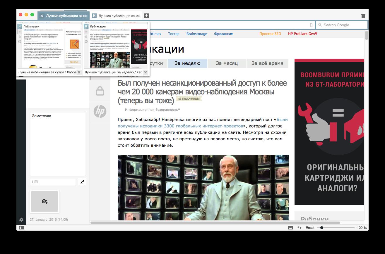 Vivaldi — в чём особенности нового браузера - 9