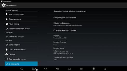 Обзор и очеловечивание Android-приставки Tronsmart Orion r28 Pro - 19