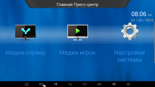 Обзор и очеловечивание Android-приставки Tronsmart Orion r28 Pro - 24