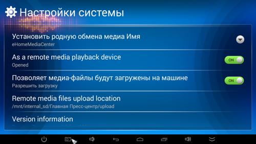 Обзор и очеловечивание Android-приставки Tronsmart Orion r28 Pro - 25