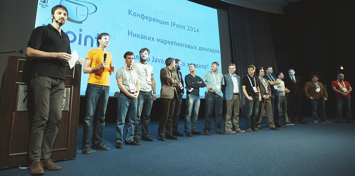 Анонс Java-конференции JPoint 2015 - 3