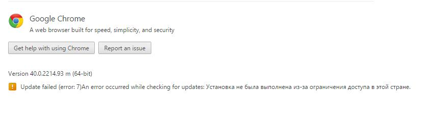 Google Chrome в Крыму всё - 1