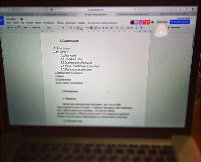 Дизайн документ готов.