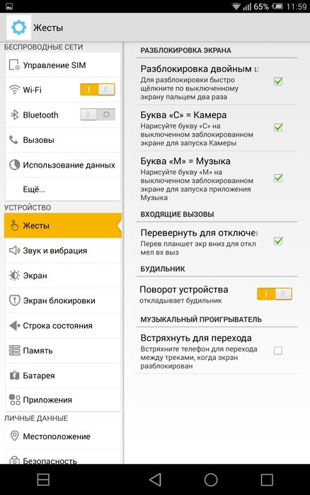 Обзор планшета Alcatel One Touch Hero 8 D820x: 8 ядер, металл, LTE и французские корни - 25