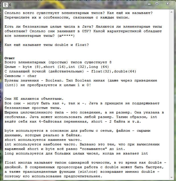 Система самообразования IronBrain (beta) - 5