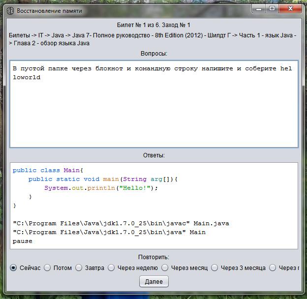 Система самообразования IronBrain (beta) - 7