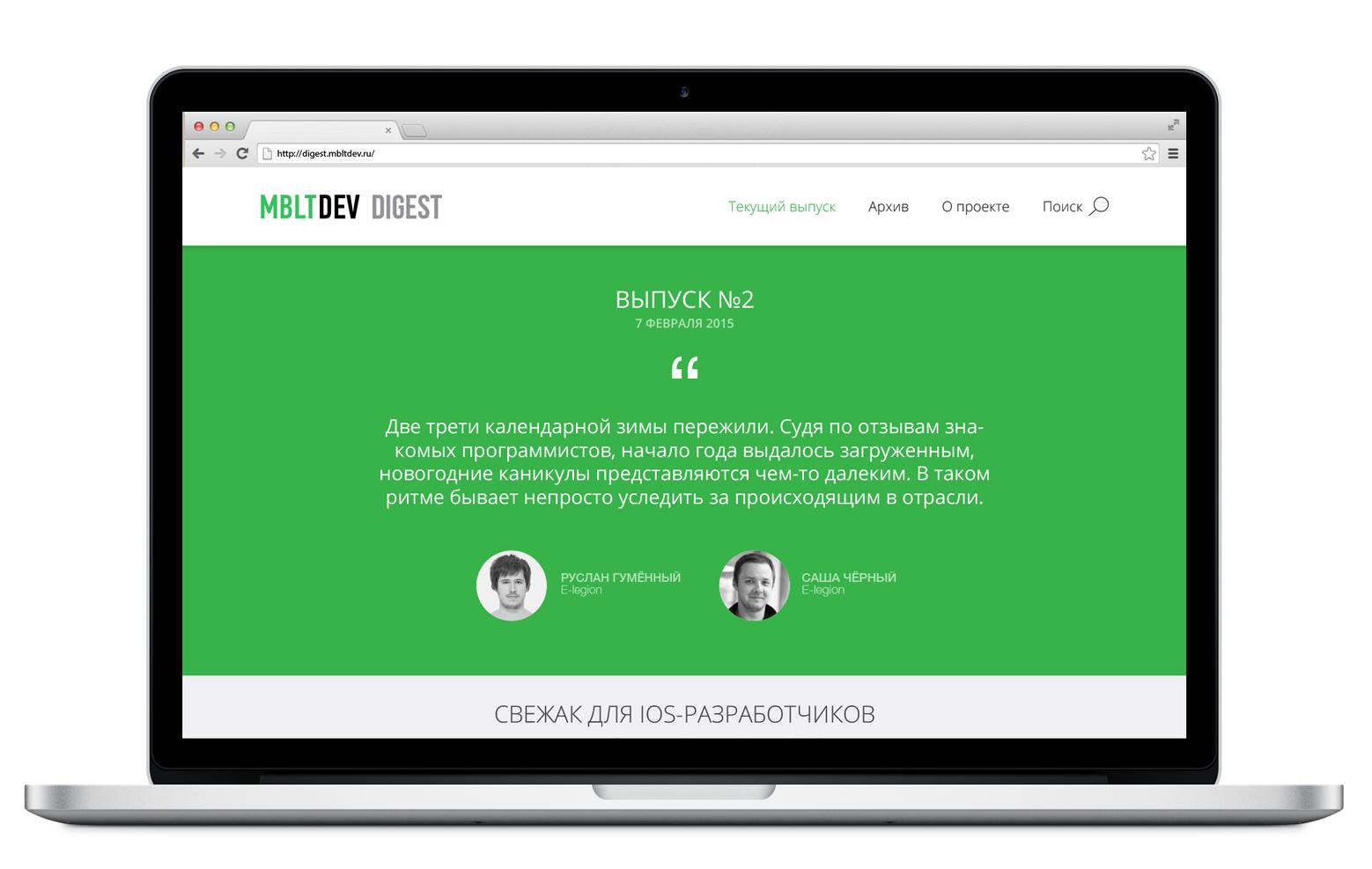 Запускается проект для iOS-разработчиков Digest MBLTdev - 1