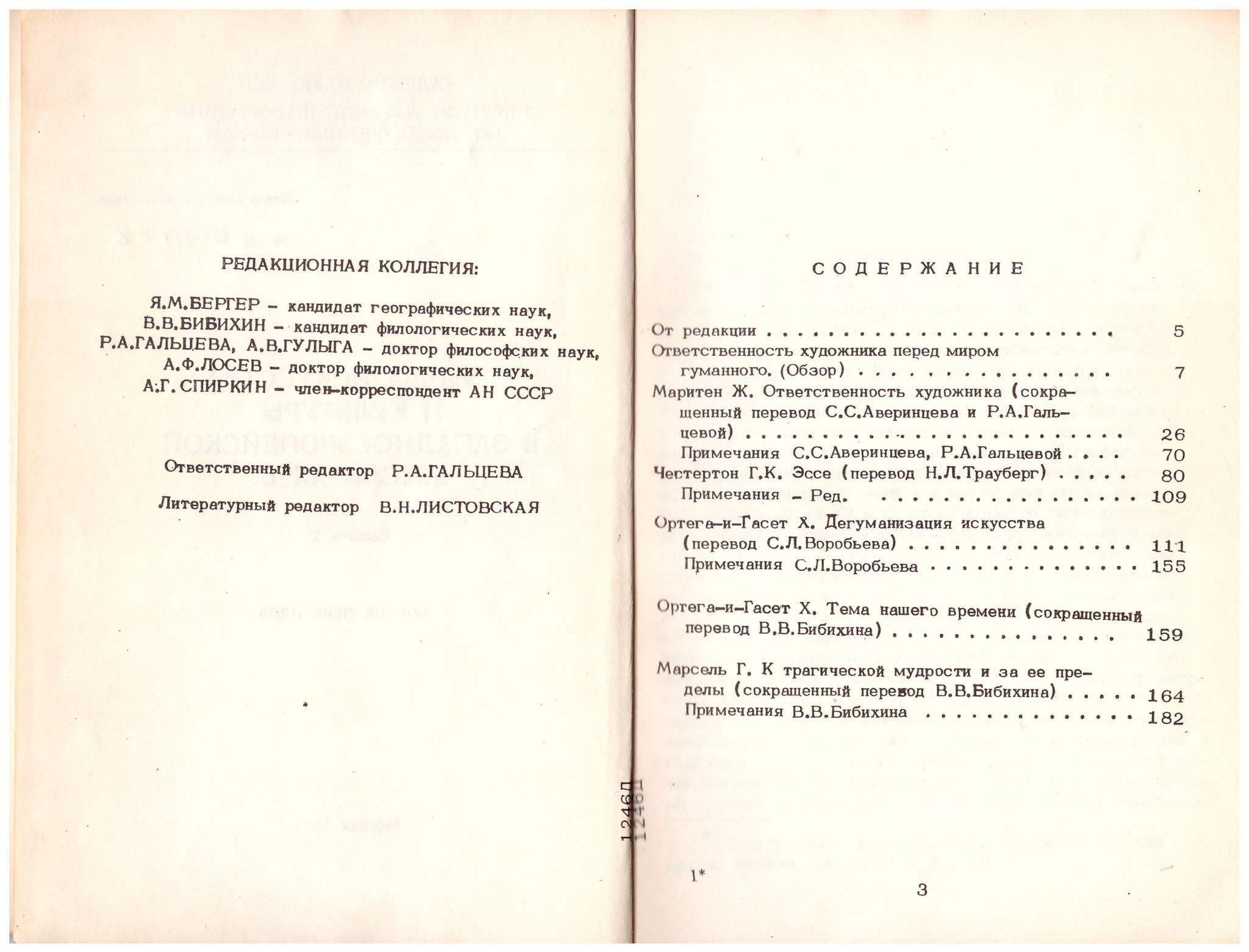 Судьба искусства и культуры в западноевропейской мысли XX века. Сборник ИНИОН