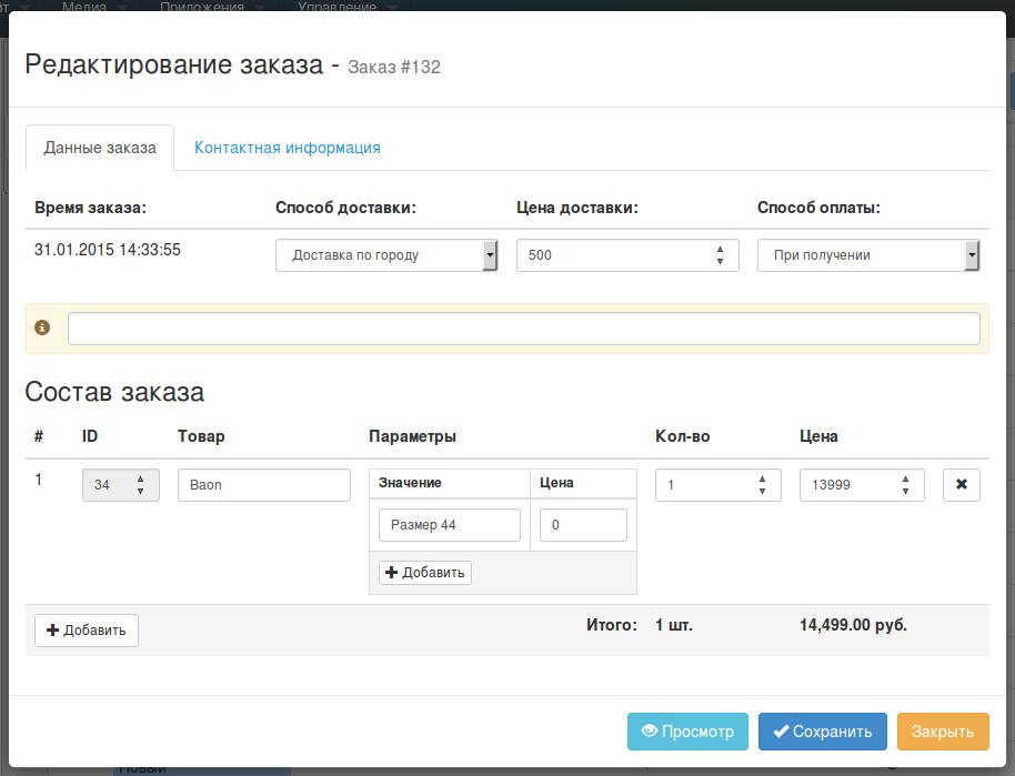 Обзор Shopkeeper 3.0 для MODX Revolution - 5