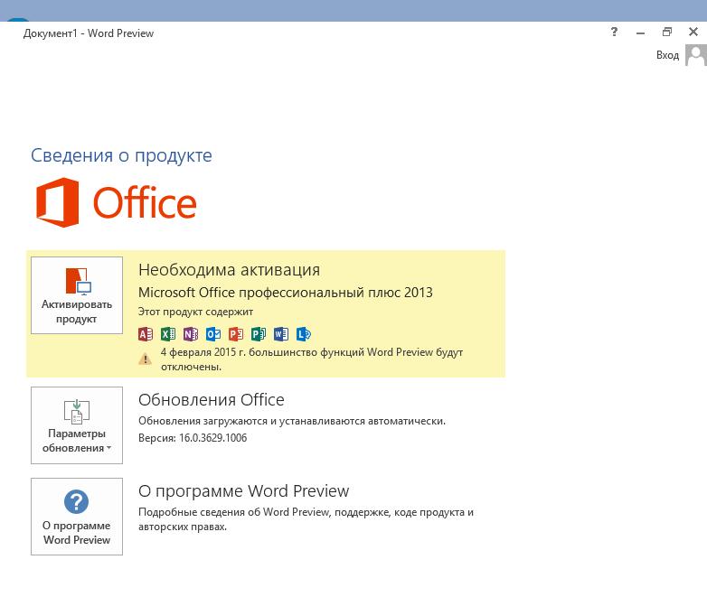 Как загрузить Microsoft Office 16 Preview с сайта Microsoft - 10