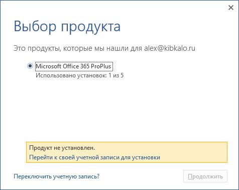 Как загрузить Microsoft Office 16 Preview с сайта Microsoft - 11