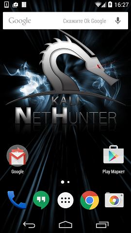 Kali NetHunter. Мобильная pentest-платформа - 13